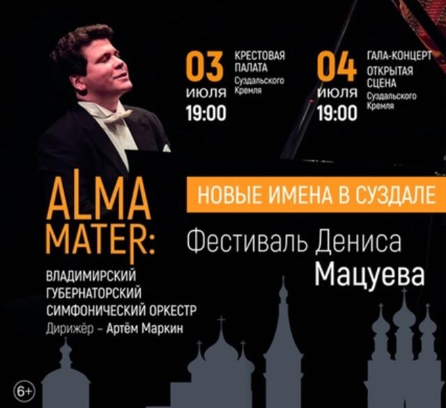 Фестиваль Дениса Мацуева «ALMA MATER» в Суздале